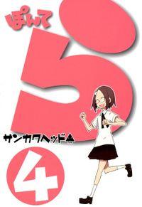 ぽんてら(4)