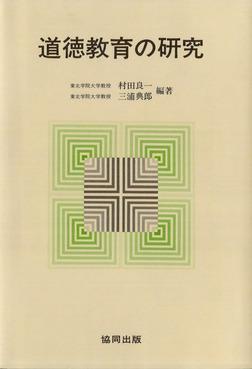 道徳教育の研究-電子書籍