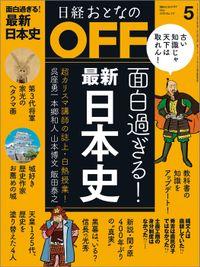 日経おとなのOFF 2019年5月号 [雑誌]