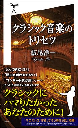 クラシック音楽のトリセツ-電子書籍