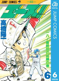 エース! 6-電子書籍