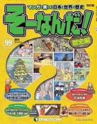マンガで楽しむ日本と世界の歴史 そーなんだ! 99