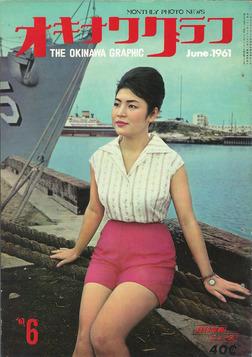 オキナワグラフ 1961年6月号 戦後沖縄の歴史とともに歩み続ける写真誌-電子書籍