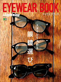 別冊Lightning Vol.162 アイウエアブック-電子書籍