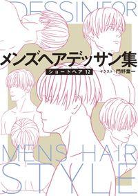 メンズヘアデッサン集(14)「ショートヘア12」