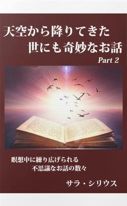 天空から降りてきた世にも奇妙なお話 Part2-電子書籍