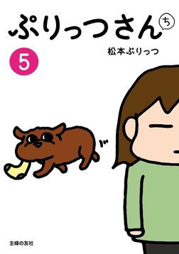 ぷりっつさんち(5)-電子書籍