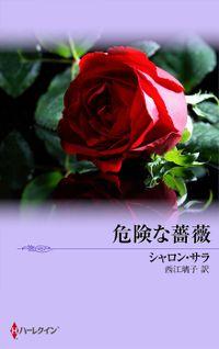 危険な薔薇