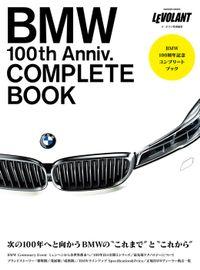 BMW100周年記念コンプリートブック