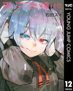 東京喰種トーキョーグール:re 12-電子書籍