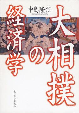 大相撲の経済学-電子書籍