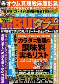 実話BUNKAタブー2018年09月号