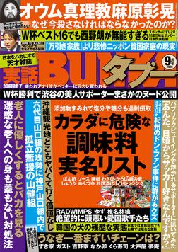 実話BUNKAタブー2018年09月号-電子書籍