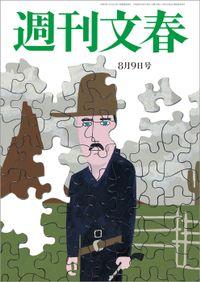 週刊文春 8月9日号