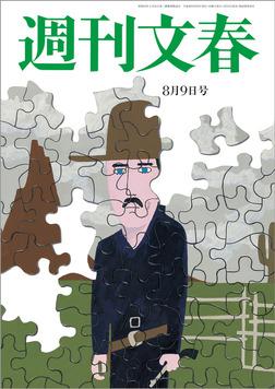 週刊文春 8月9日号-電子書籍