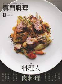 月刊専門料理 2021年 8月号