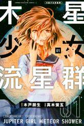 木星少女流星群(1)【無料試し読み版】