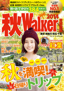 秋ウォーカー首都圏版2014-電子書籍