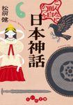 こんなに面白かった日本神話