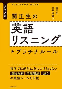 大学入試 関正生の英語リスニング プラチナルール-電子書籍