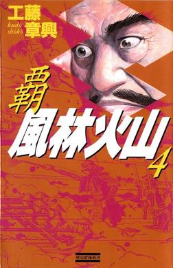 覇 風林火山 4-電子書籍