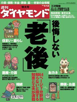 週刊ダイヤモンド 08年4月12日号-電子書籍