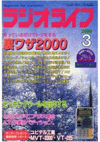 ラジオライフ2000年3月号