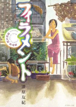 フィラメント~漆原友紀作品集~-電子書籍