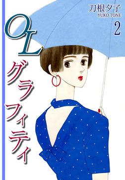 OLグラフィティ(2)-電子書籍