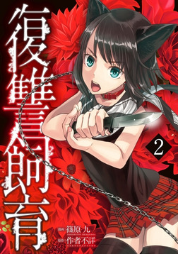 復讐飼育 ~少女ペット 2nd~(2)-電子書籍