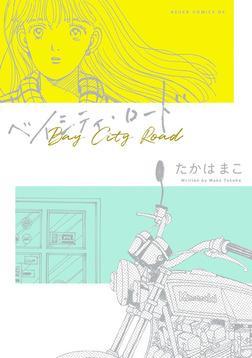 ベイシティ・ロード-電子書籍