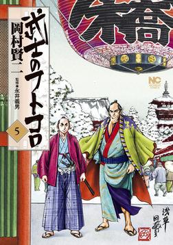 武士のフトコロ 5-電子書籍