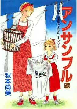 アンサンブル(10)-電子書籍
