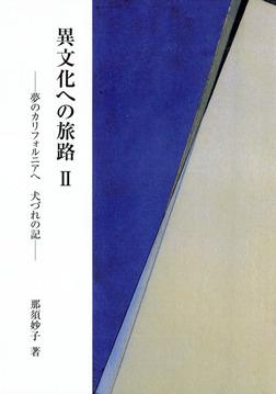 異文化への旅路2-電子書籍