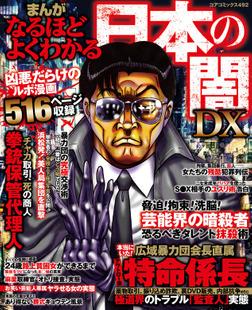 まんがなるほどよくわかる日本の闇DX-電子書籍