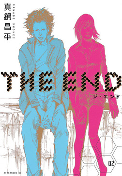 THE END(2)-電子書籍