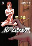 【期間限定 無料お試し版】Xenos2 ルームシェア vol.1