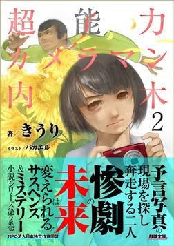 超能力カメラマン内木2-電子書籍