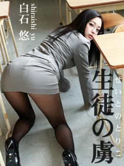 生徒の虜 白石悠-電子書籍