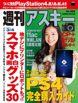 週刊アスキー 2014年 3/4号-電子書籍