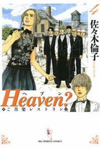 Heaven?〔新装版〕(4)