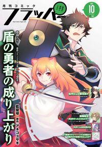 【電子版】月刊コミックフラッパー 2021年10月号