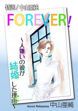 特選!中山亜純 FOREVER!~人嫌いの彼が結婚した理由~-電子書籍