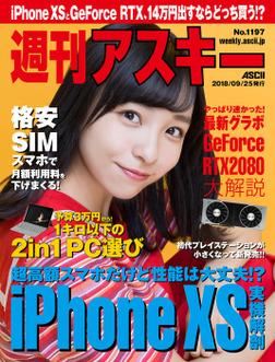 週刊アスキーNo.1197(2018年9月25日発行)-電子書籍