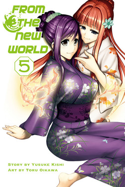 From the New World 5-電子書籍