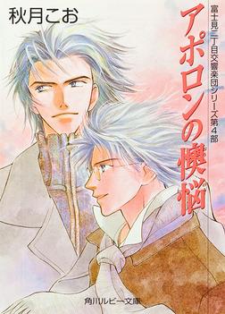 アポロンの懊悩 富士見二丁目交響楽団シリーズ 第4部-電子書籍