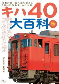 旅鉄BOOKS033 キハ40大百科