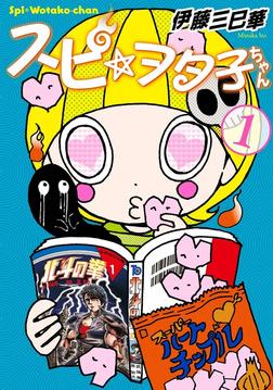 スピ☆ヲタ子ちゃん(1)-電子書籍