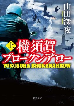 横須賀ブロークンアロー : 上-電子書籍
