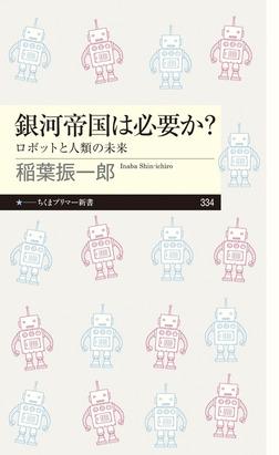 銀河帝国は必要か? ──ロボットと人類の未来-電子書籍